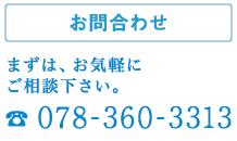 まずはお気軽にお問い合わせください。078-360-3313
