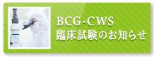 BCG-CWS臨床試験のお知らせ